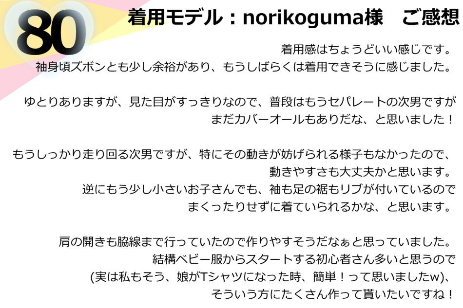 ドルマンカバーオール商品紹介-13