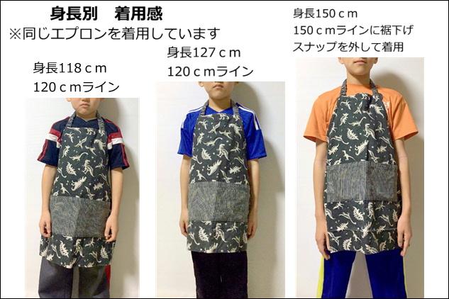 商品紹介-KIDSエプロン-3