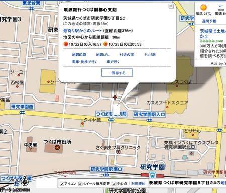 筑波銀行つくば副都心支店(つくば市:銀行)の地図|マピオン (1)
