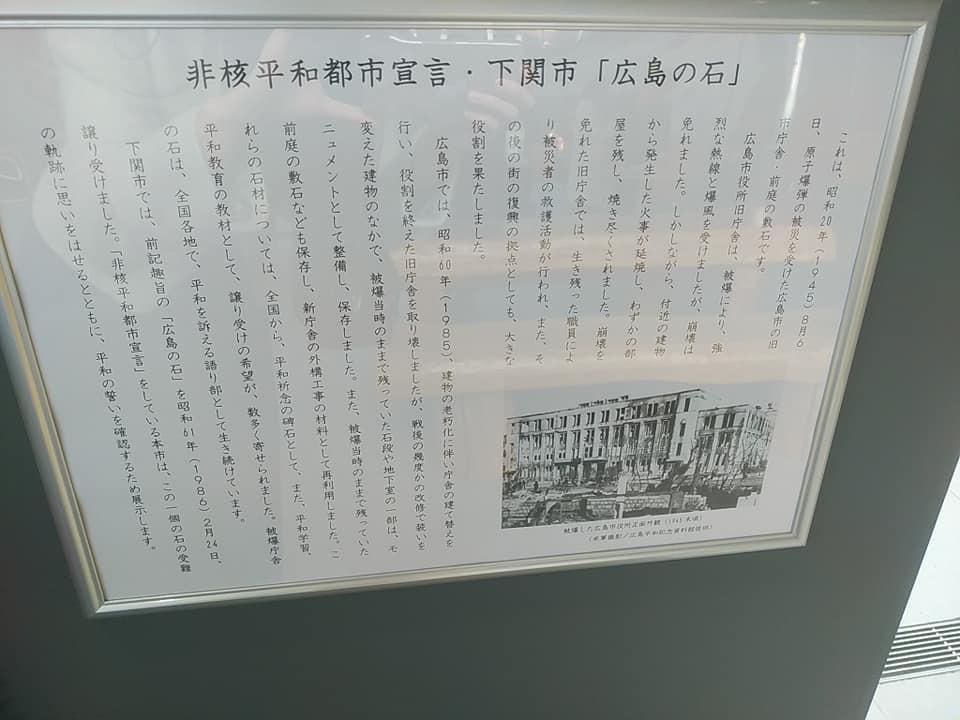 広島の石の説明。