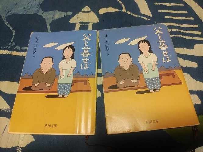 「父と暮せば」書籍