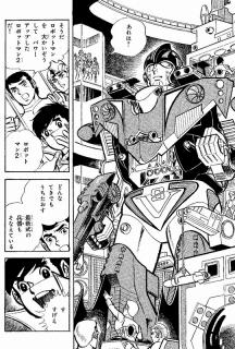 ロボットマン2