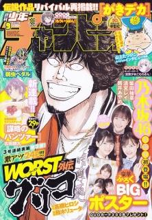 週刊少年チャンピオン 2019・9号