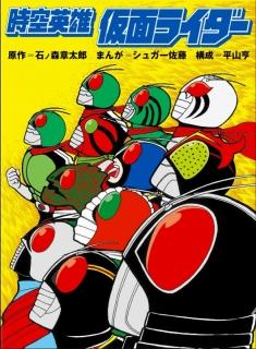 時空英雄 仮面ライダー