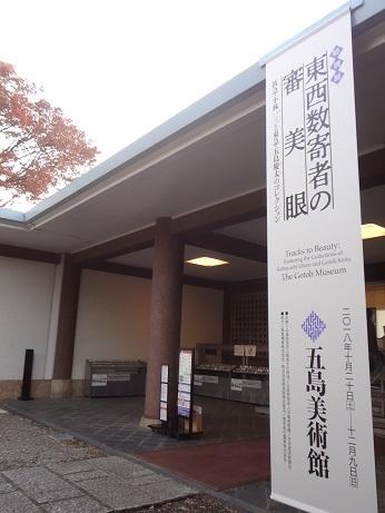 五島美術館入口