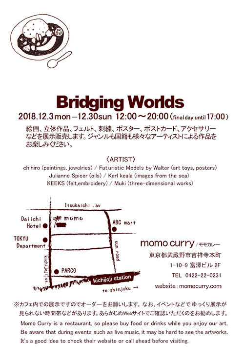 bridging-worlds裏
