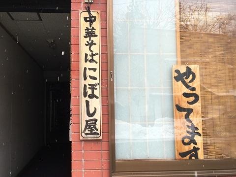 にぼし屋看板