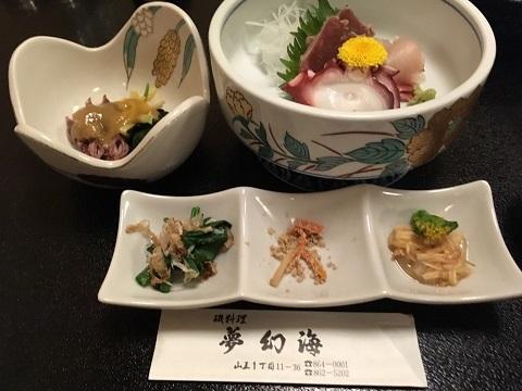 夢幻海料理