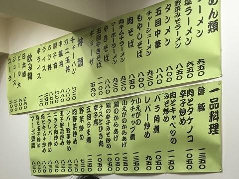 東京飯店メニュー