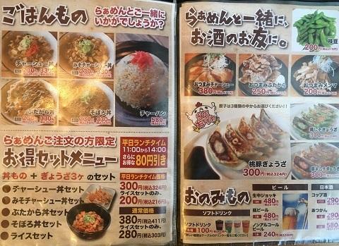 元気屋メニュー3