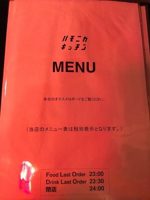 7ハモニカキッチンメニュー