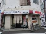 清麺屋@恵美須町