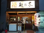 麺乃家@大阪上本町