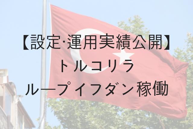 【設定・運用実績公開】トルコリラループイフダン稼働