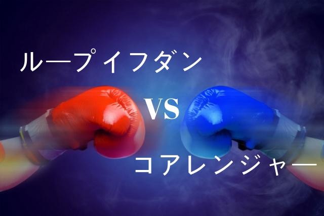 loop vs core
