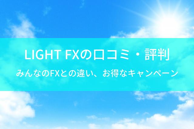 LIGHT FXの口コミ・評判