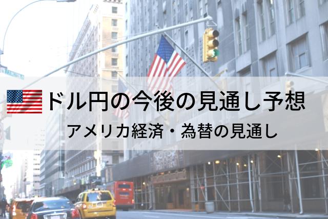 ドル円の今後の見通し予想 (1)