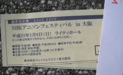 NHKアニフェス大阪2019-3