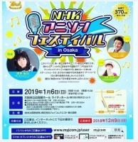 NHKアニフェス大阪2019-4