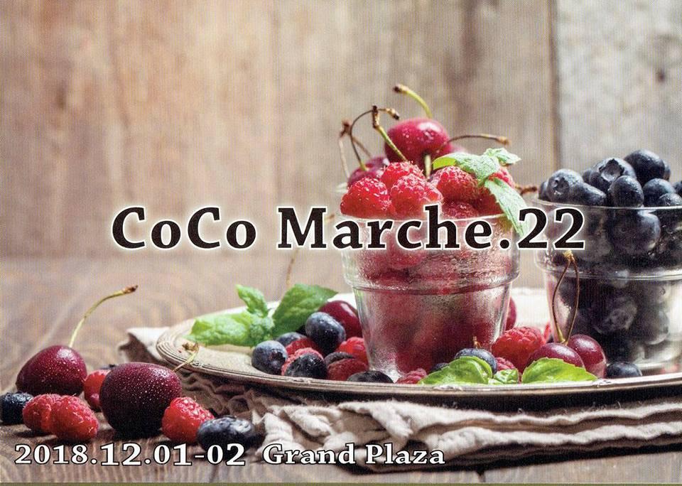 2018.11Coco Marcheチラシ