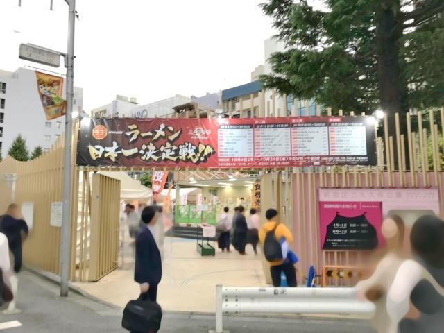 大つけ麺博 10周年特別企画 ラーメン日本一決定戦!! (1)