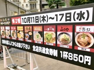 大つけ麺博 10周年特別企画 ラーメン日本一決定戦!! (2)