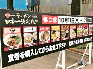 大つけ麺博 10周年特別企画 ラーメン日本一決定戦!! (3)
