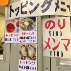 大つけ麺博 10周年特別企画 ラーメン日本一決定戦!! (7)