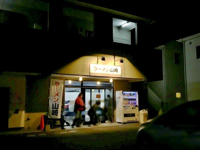 ラーメン山崎 (2)