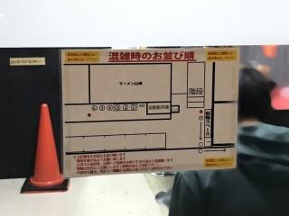 ラーメン山崎 (5)