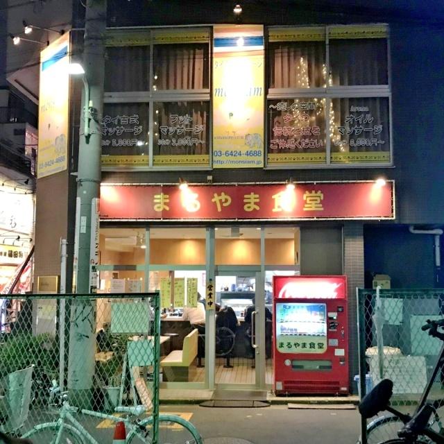 まるやま食堂 (1)