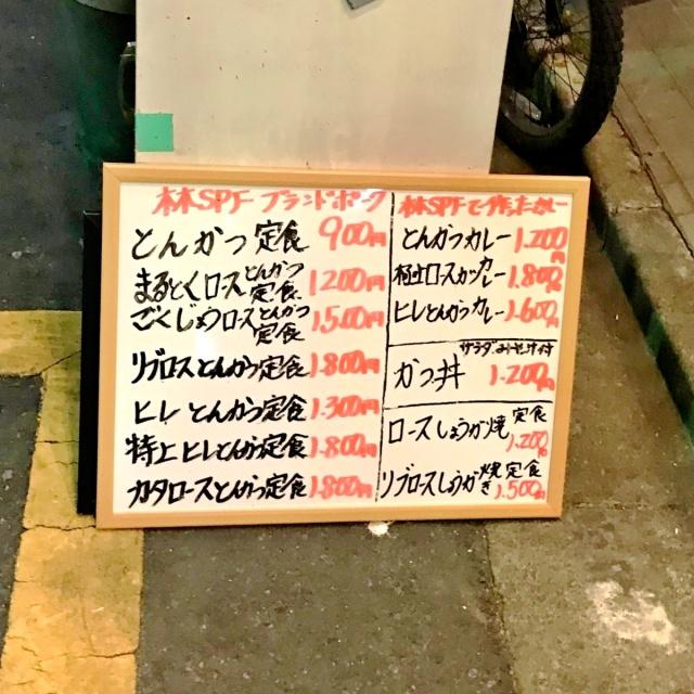 まるやま食堂 (2)