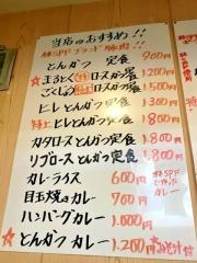 まるやま食堂 (5)