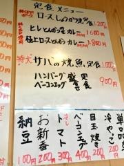 まるやま食堂 (6)
