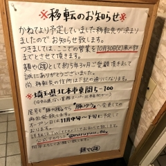 麺や 〇雄 (16)