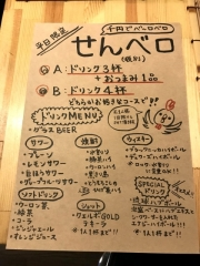 なおちゃんち (2)