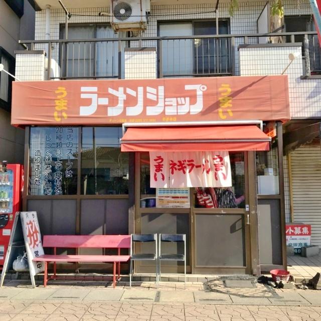 ラーメンショップ幸手 金田亭 (5)