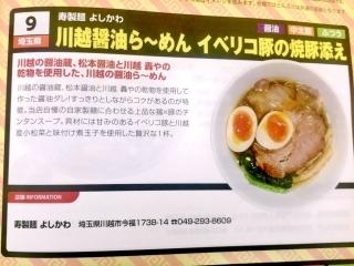 東京ラーメンショー2018 (3)
