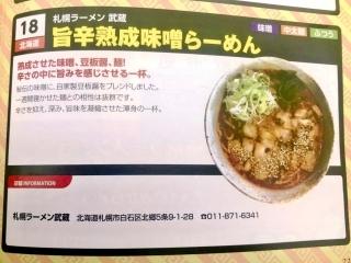 東京ラーメンショー2018 (11)