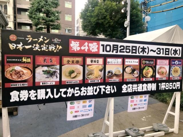大つけ麺博 (2)