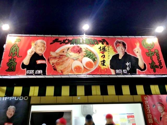 東京ラーメンショー2018 (5)