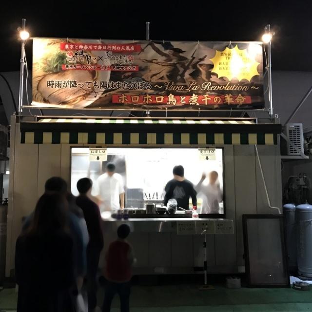 東京ラーメンショー2018 (19)