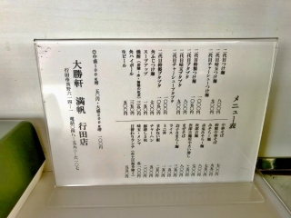 大勝軒満帆 行田店 (13)