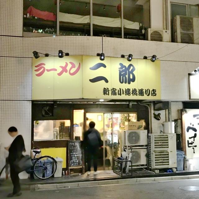 ラーメン二郎 新宿小滝橋通り店 (2)