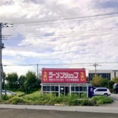 ラーメンショップ 122号騎西店 (1)