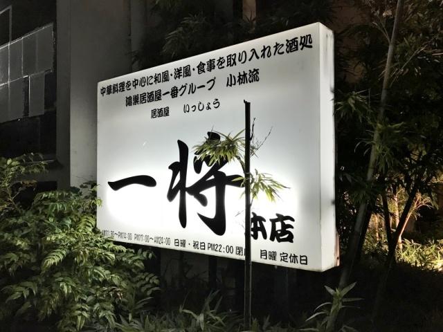 居酒屋 一将 本店 (2)