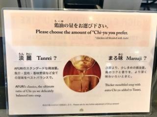 らーめん AFURI メッツァビレッジ店 (9)