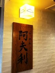 らーめん AFURI メッツァビレッジ店 (28)