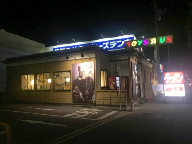 熊谷 大勝軒 赤ふじ (1)
