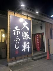 熊谷 大勝軒 赤ふじ (2)
